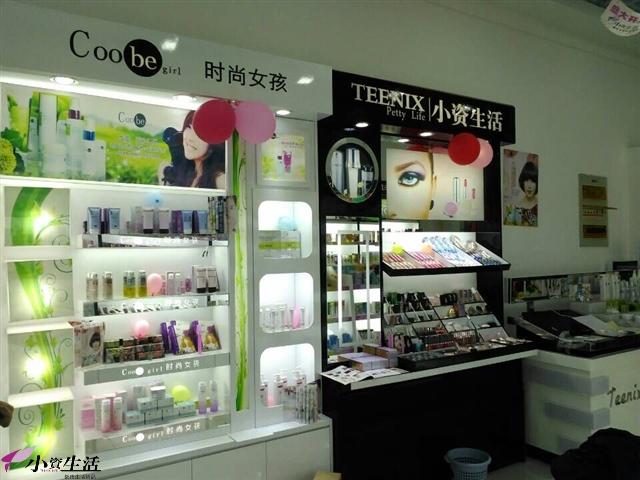 小资生活新店开业