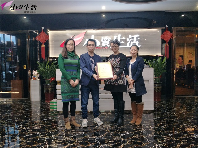 小资生活陈总荣获广州番禺高新技术企业协会理事会副会长称号