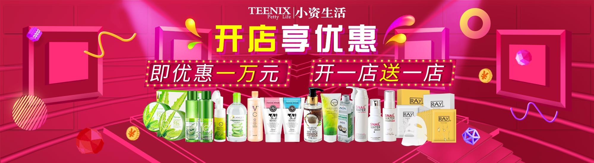 小资生活化妆品开店享优惠
