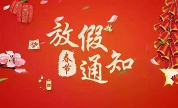 2018年小资生活春节放假通知